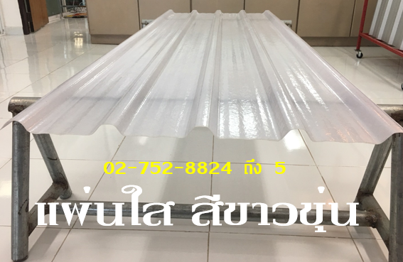 แผ่นโปร่งแสง สีขาวขุ่น 6.40 เมตร